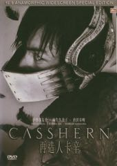 Casshern Image Cover